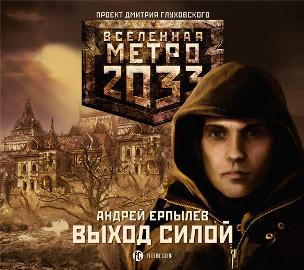 Аудиокнига Метро 2033: Выход силой
