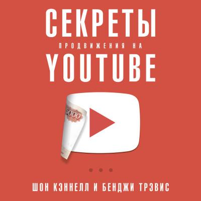 Аудиокнига Секреты продвижения на Youtube: Как увеличить количество подписчиков и много зарабатывать