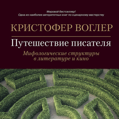 Аудиокнига Путешествие писателя: Мифологические структуры в литературе и кино