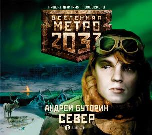 Аудиокнига Метро 2033: Север