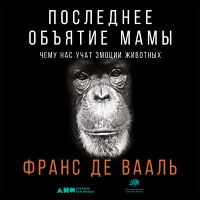Аудиокнига Последнее объятие Мамы: Чему нас учат эмоции животных