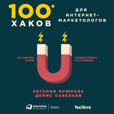 Аудиокнига 100+ хаков для интернет-маркетологов: Как получить трафик и конвертировать его в продажи