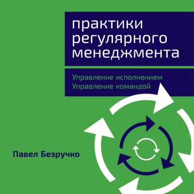 Аудиокнига Практики регулярного менеджмента: Управление исполнением, управление командой