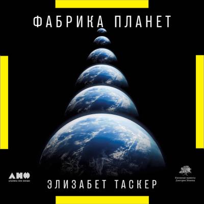Аудиокнига Фабрика планет: Экзопланеты и поиски второй Земли