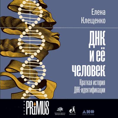 Аудиокнига ДНК и её человек. Краткая история ДНК-идентификации