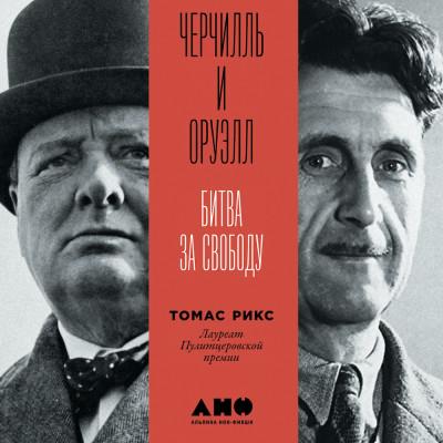 Аудиокнига Черчилль и Оруэлл: Битва за свободу
