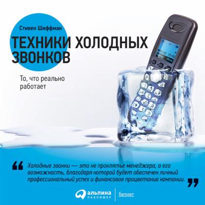 Техники холодных звонков: То, что реально работает