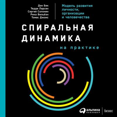 Спиральная динамика на практике: Модель развития личности, организации и человечества