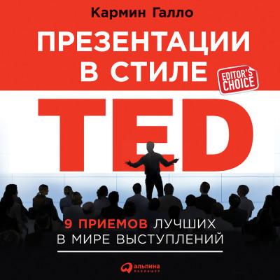 Аудиокнига Презентации в стиле TED: 9 приемов лучших в мире выступлений