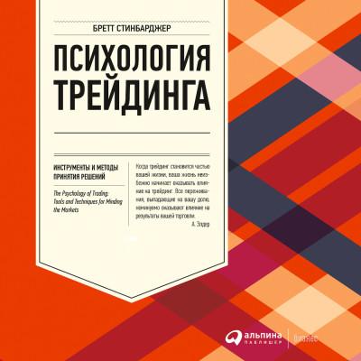 Аудиокнига Психология трейдинга: Инструменты и методы принятия решений