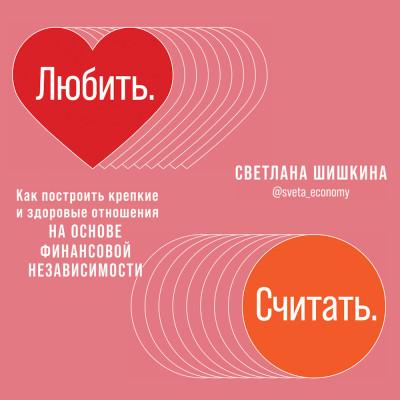 Любить. Считать. Как построить крепкие и здоровые отношения на основе финансовой независимости