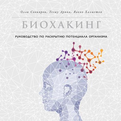 Аудиокнига Биохакинг: Руководство по раскрытию потенциала организма