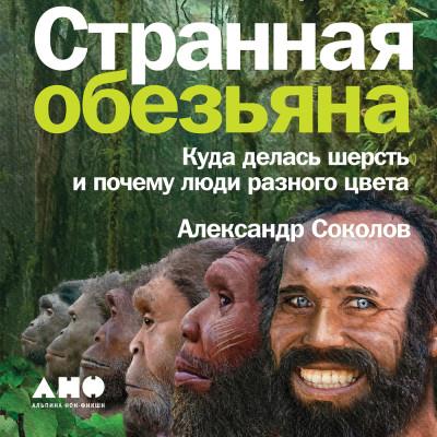Аудиокнига Странная обезьяна: Куда делась шерсть и почему люди разного цвета