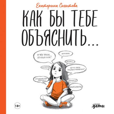 Аудиокнига Как бы тебе объяснить: Находим нужные слова для разговора с детьми