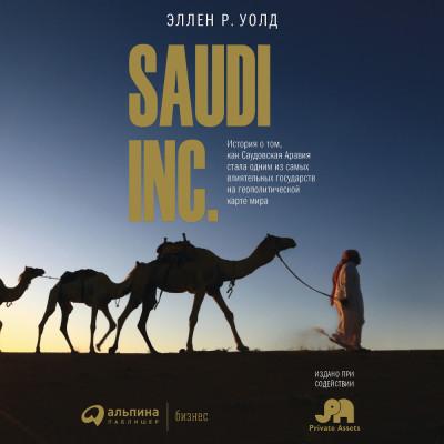 Аудиокнига SAUDI INC. История о том, как Саудовская Аравия стала одним из самых влиятельных государств на геополитической карте мира