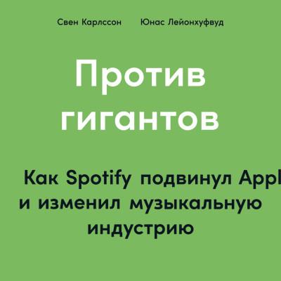 Против гигантов: Как Spotify подвинул Apple и изменил музыкальную индустрию
