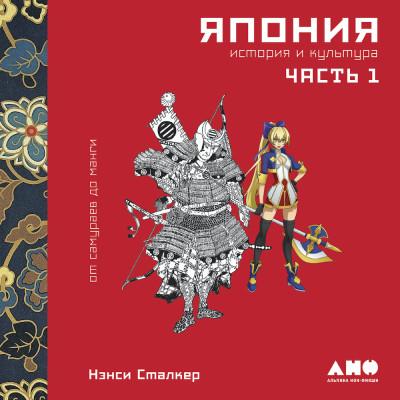 Аудиокнига Япония. История и культура: от самураев до манги. Часть 1
