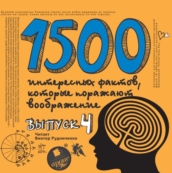 Аудиокнига 1500 интересных фактов КОТОРЫЕ ПОРАЖАЮТ ВООБРАЖЕНИЕ. Выпуск 4