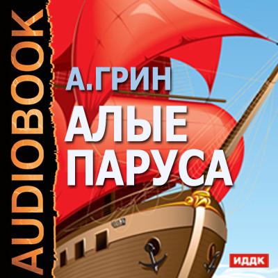 Аудиокнига Алые паруса