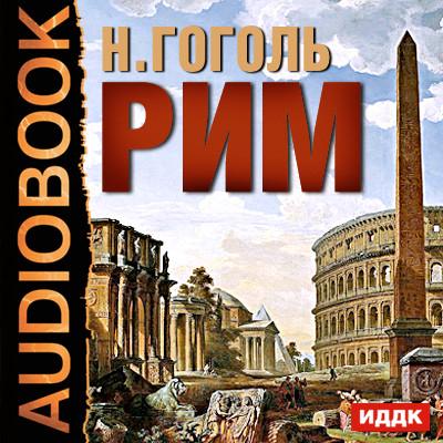 Аудиокнига Рим