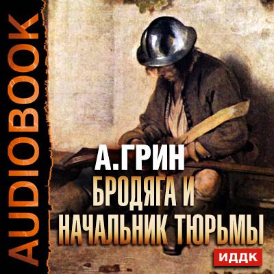 Аудиокнига Бродяга и начальник тюрьмы
