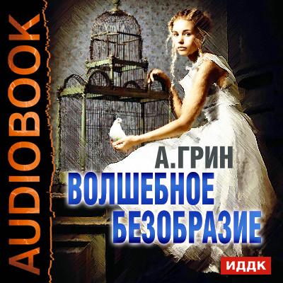 Аудиокнига Волшебное безобразие