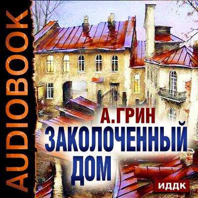 Аудиокнига Заколоченный дом