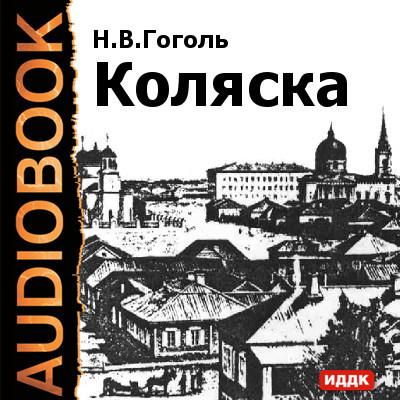 Аудиокнига Коляска