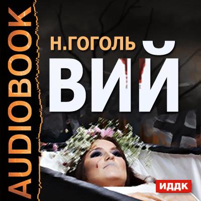 Аудиокнига Вий