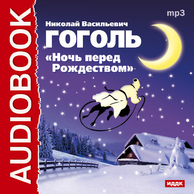Аудиокнига Ночь перед Рождеством