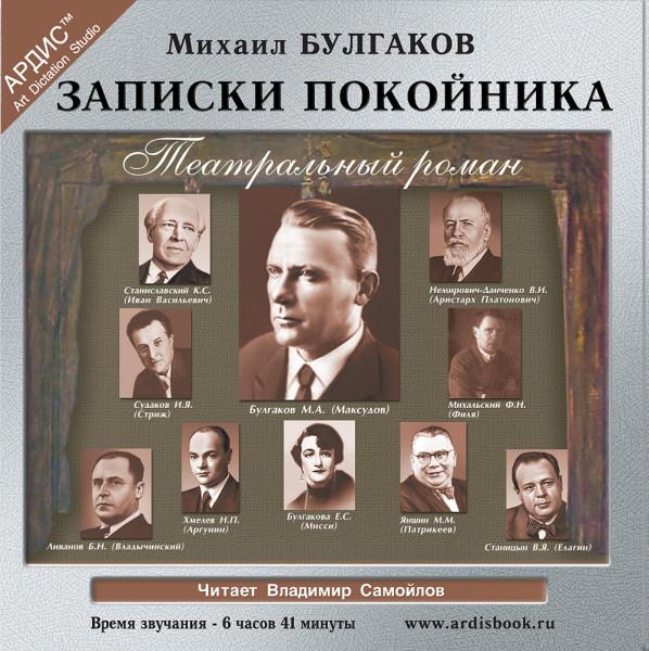 Аудиокнига Записки покойника