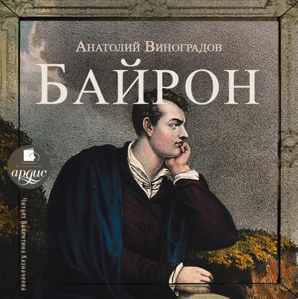 Аудиокнига Байрон