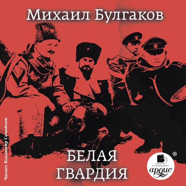 Аудиокнига Белая гвардия.