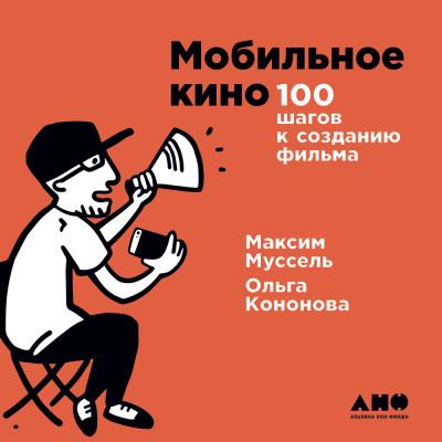 Аудиокнига Мобильное кино: 100 шагов к созданию фильма