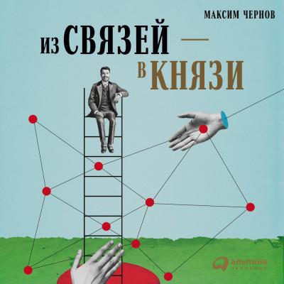 Аудиокнига Из связей – в князи, или Современный нетворкинг по-русски