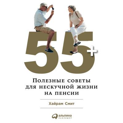 Аудиокнига 55+. Полезные советы для нескучной жизни на пенсии