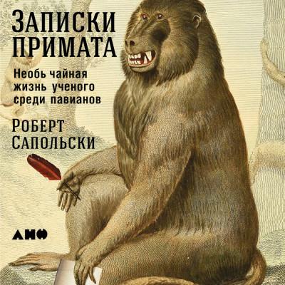 Аудиокнига Записки примата: необычайная жизнь ученого среди павианов
