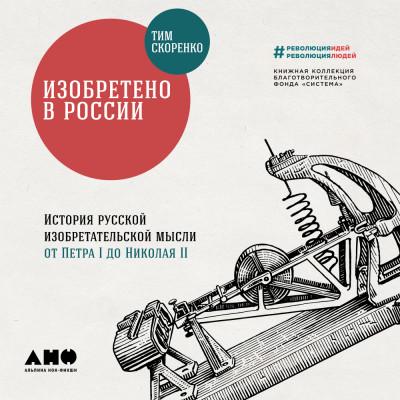 Аудиокнига Изобретено в России: История русской изобретательской мысли от Петра I до Николая II
