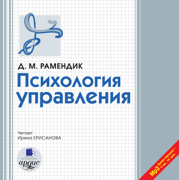 Аудиокнига Психология управления