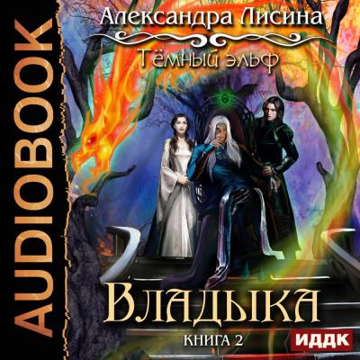 Аудиокнига Темный эльф. Книга 2. Владыка