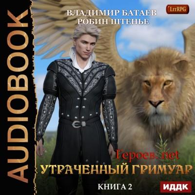 Аудиокнига Героев.net. Книга 2. Утраченный гримуар