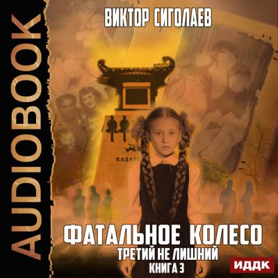 Аудиокнига Фатальное колесо. Книга 3. Третий не лишний