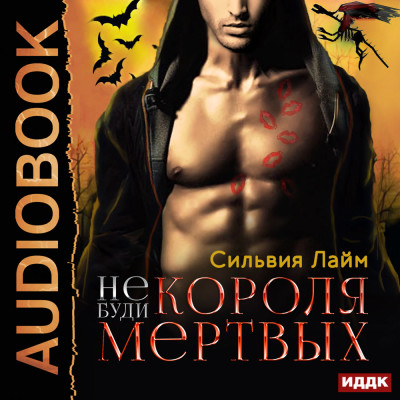 Аудиокнига Не буди короля мертвых