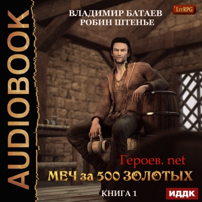 Аудиокнига Героев.net. Книга 1. Меч за 500 золотых