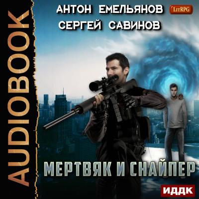 Аудиокнига Мертвяк и снайпер