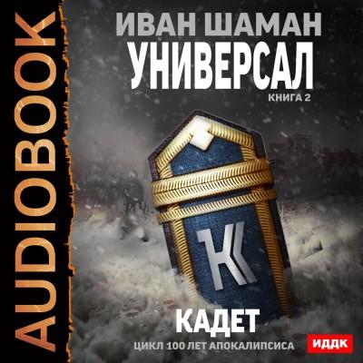 Аудиокнига Универсал. Книга 2. Кадет