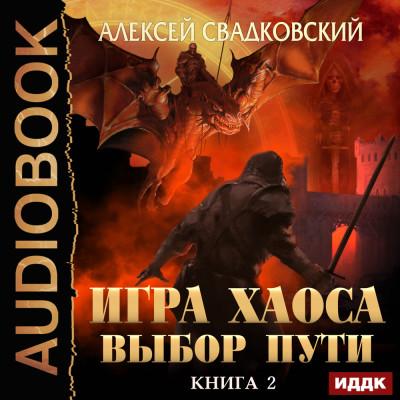 Аудиокнига Игра Хаоса. Книга 2. Выбор Пути