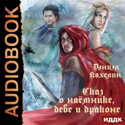 Аудиокнига Сказ о наёмнике, деве и драконе