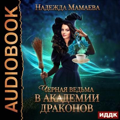 Аудиокнига Черная ведьма в Академии драконов