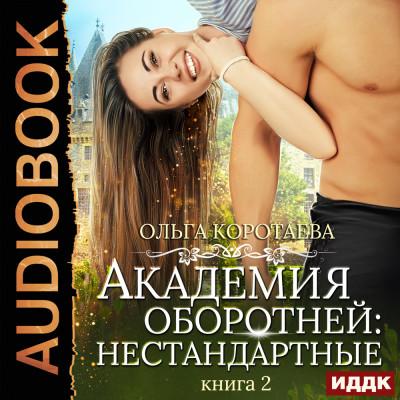 Аудиокнига Академия оборотней: нестандартные. Книга 2